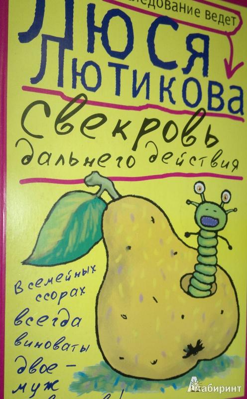 Иллюстрация 1 из 5 для Свекровь дальнего действия - Люся Лютикова   Лабиринт - книги. Источник: Леонид Сергеев
