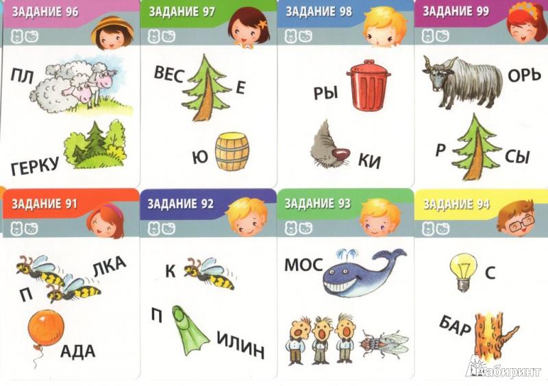 Иллюстрация 1 из 17 для Разгадываем ребусы 5-12 лет - М. Дружинина | Лабиринт - книги. Источник: SvetL@na