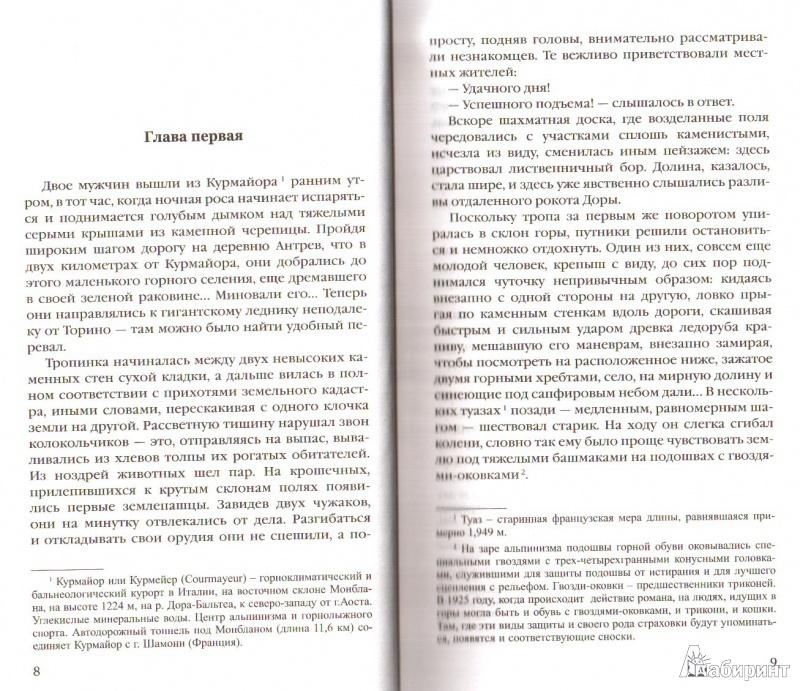 Иллюстрация 1 из 6 для Первый в связке - Роже Фризон-Рош | Лабиринт - книги. Источник: Елена Воскресенская