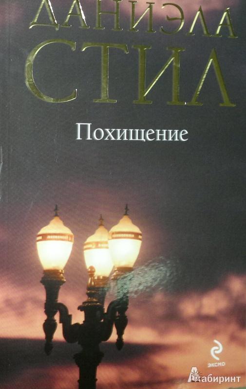 Иллюстрация 1 из 6 для Похищение - Даниэла Стил   Лабиринт - книги. Источник: Леонид Сергеев