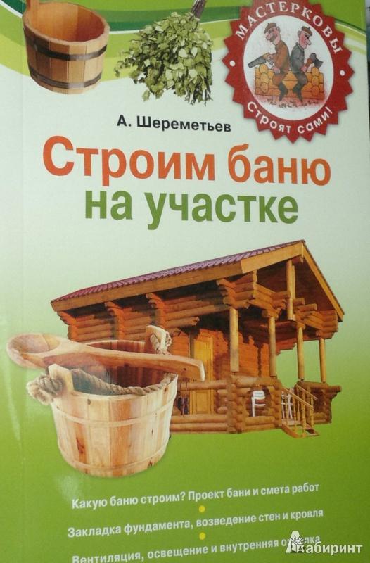 Иллюстрация 1 из 5 для Строим баню на своем участке - Антон Шереметьев | Лабиринт - книги. Источник: Леонид Сергеев