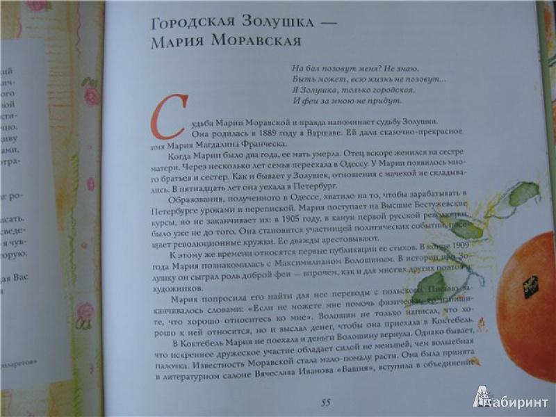 Иллюстрация 27 из 28 для Апельсинные корки - Мария Моравская Лабиринт - книги