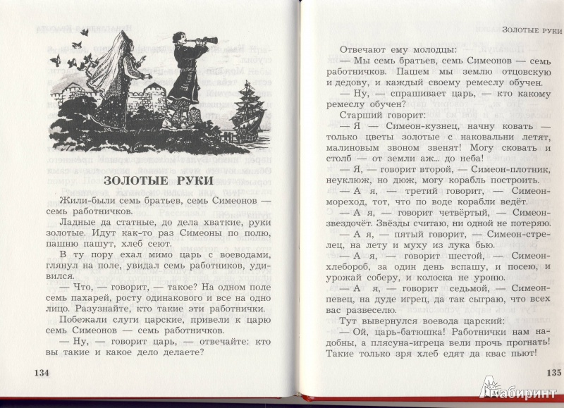 34 для книги русские богатыри былины