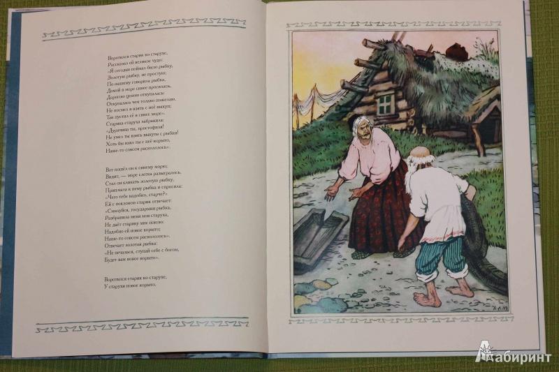 татарская сказка о рыбаке