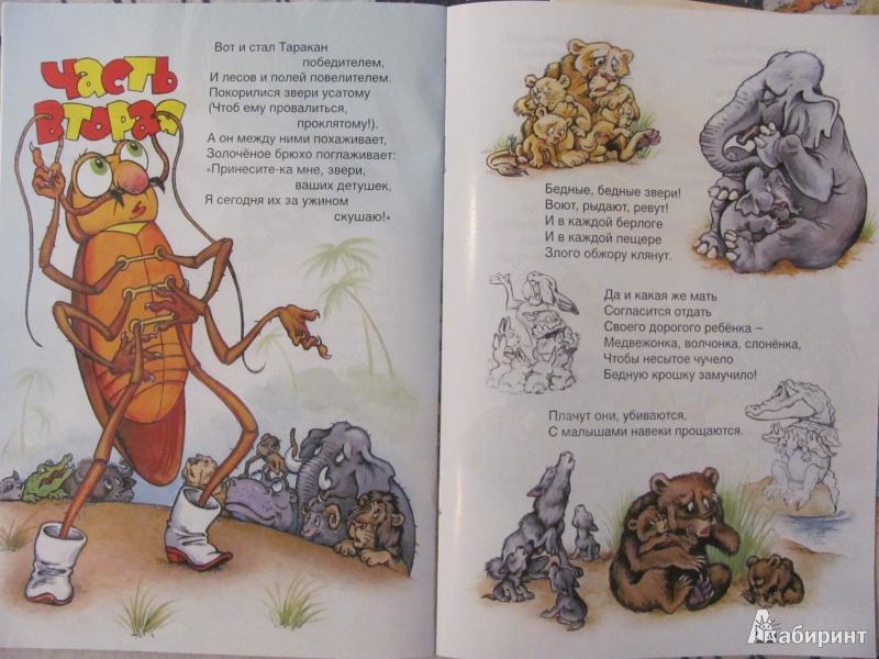 Чуковский тараканище раскраска для детей