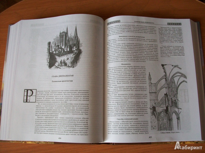 История архитектуры книгу
