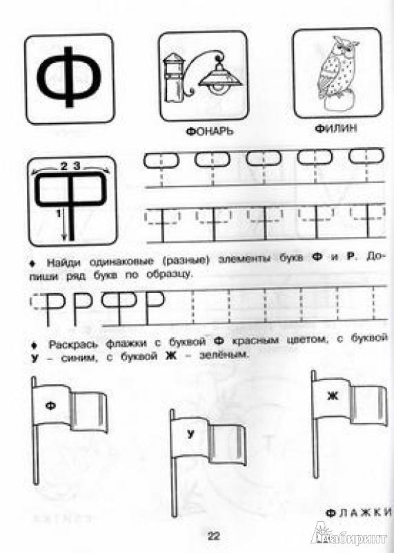 Иллюстрация 9 из 15 для книги прописи