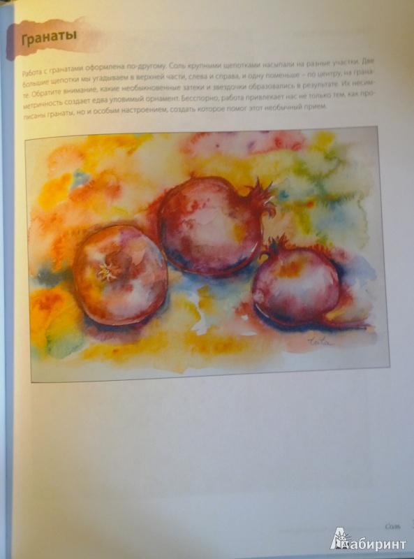 Иллюстрация 9 из 16 для школа акварели