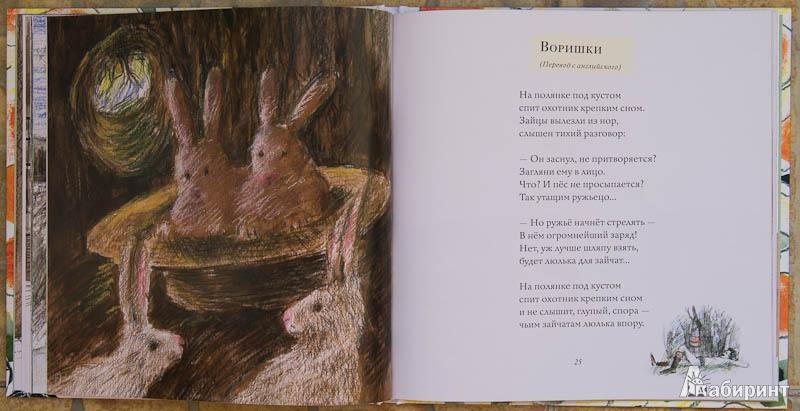 Иллюстрация 10 из 28 для Апельсинные корки - Мария Моравская Лабиринт - книги