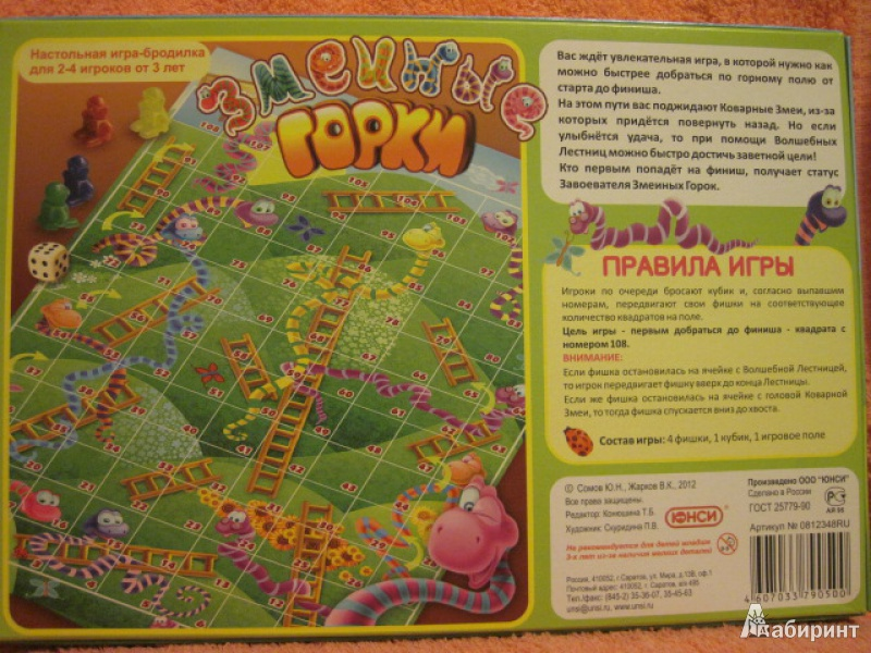 Иллюстрация 1 из 2 для Змеиные горки. Настольная игра (812348) - Сомов, Жарков | Лабиринт - игрушки. Источник: Алёна