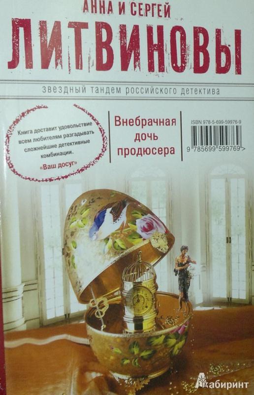 Иллюстрация 1 из 5 для Внебрачная дочь продюсера - Литвинова, Литвинов | Лабиринт - книги. Источник: Леонид Сергеев
