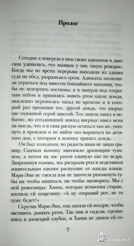 Иллюстрация 1 из 10 для Шлюпка - Шарлотта Роган   Лабиринт - книги. Источник: Леонид Сергеев
