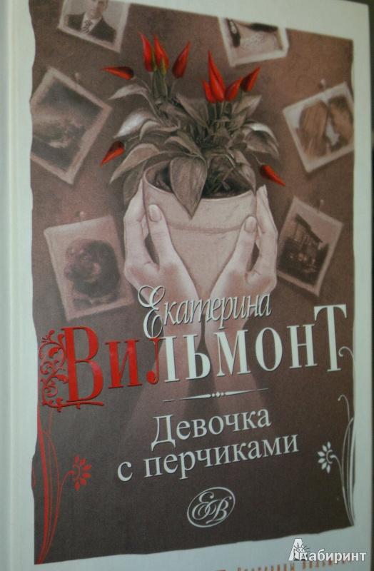 Иллюстрация 1 из 18 для Девочка с перчиками - Екатерина Вильмонт | Лабиринт - книги. Источник: Леонид Сергеев