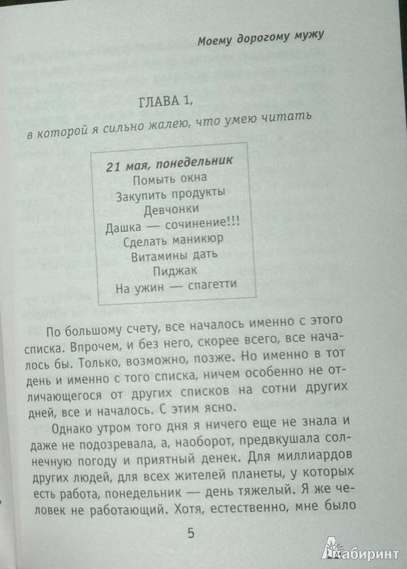Иллюстрация 1 из 3 для Сюрприз для любимого - Татьяна Веденская | Лабиринт - книги. Источник: Леонид Сергеев