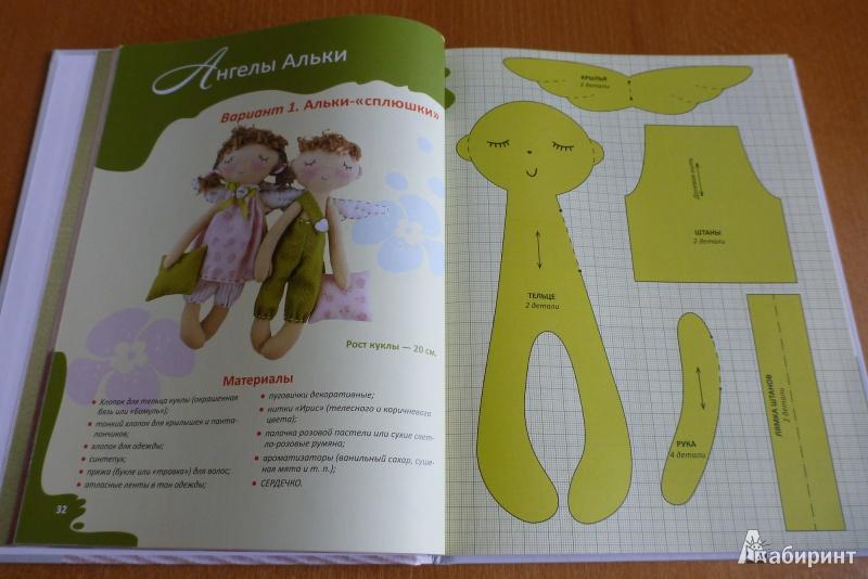 Шитье мастер класс челябинск кукла nkale  #10
