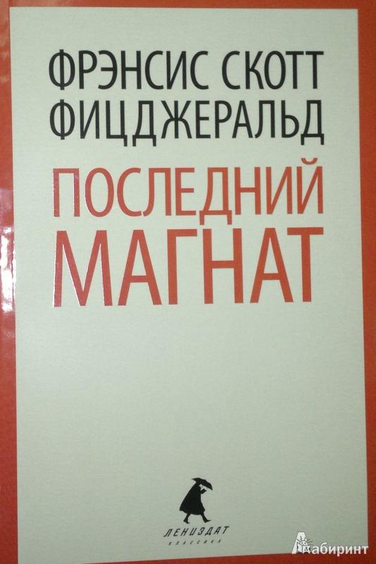 Иллюстрация 1 из 5 для Последний магнат - Фрэнсис Фицджеральд | Лабиринт - книги. Источник: Леонид Сергеев