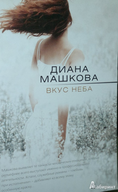 Иллюстрация 1 из 5 для Вкус неба - Диана Машкова | Лабиринт - книги. Источник: Леонид Сергеев