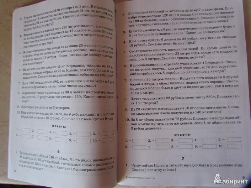 Голубь математические диктанты 4 класс решебник