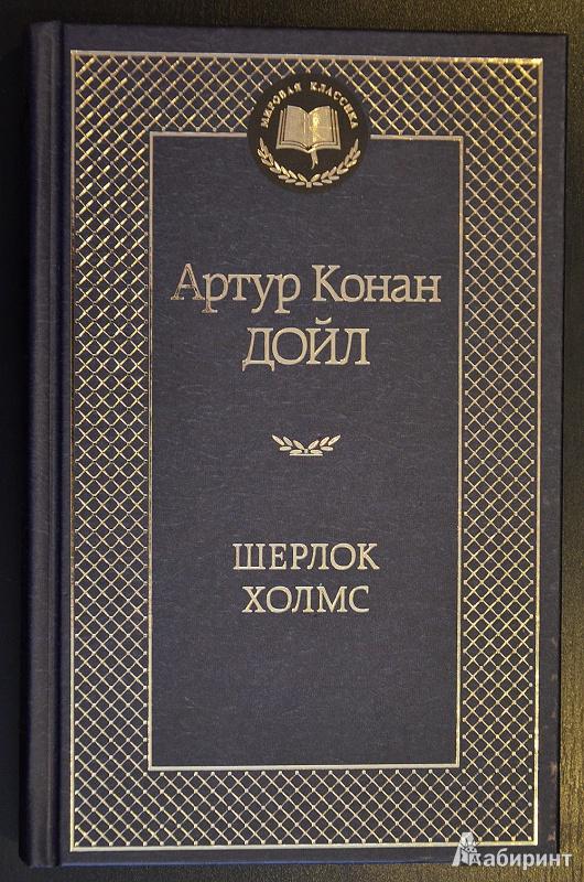 Иллюстрация 1 из 5 для Шерлок Холмс - Артур Дойл   Лабиринт - книги. Источник: Ваганова  Наталья