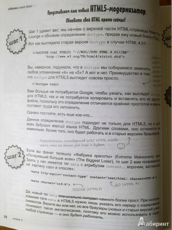 Изучаем Программирование На Html5 Робсон Э Фримен Э