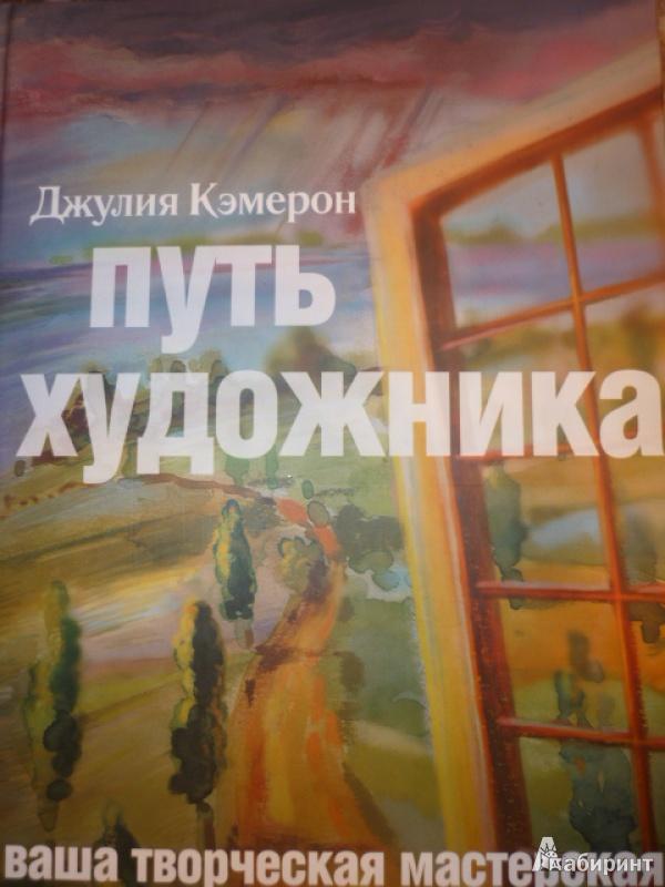 Иллюстрация 1 из 32 для Путь художника. Ваша творческая мастерская - Джулия Кэмерон | Лабиринт - книги. Источник: Хаш