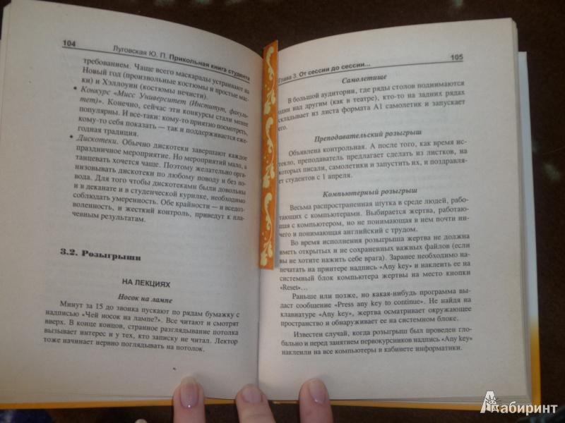 Иллюстрация 1 из 10 для Прикольная книга студента - Юлия Луговская   Лабиринт - книги. Источник: Мария1994