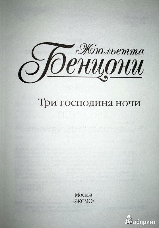 Иллюстрация 1 из 5 для Три господина ночи - Жюльетта Бенцони | Лабиринт - книги. Источник: Леонид Сергеев
