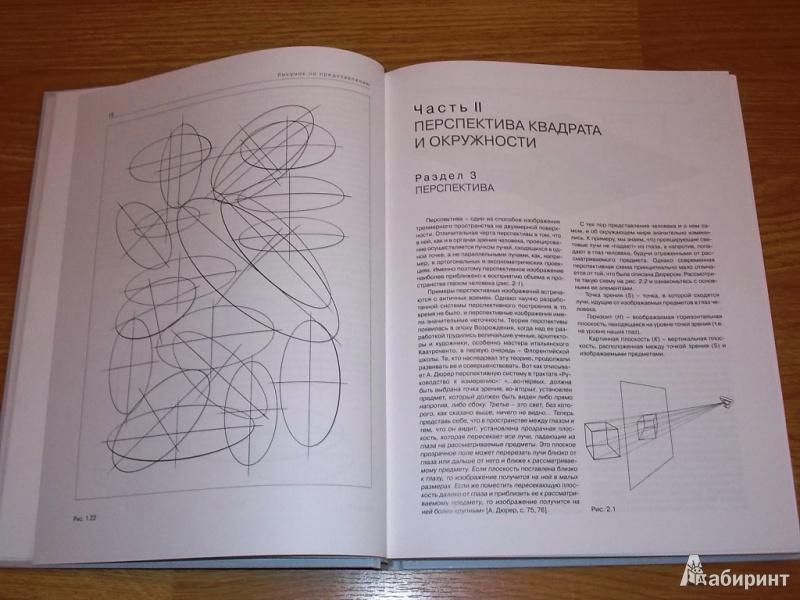 Иллюстрация 1 из 15 для Рисунок по представлению - Осмоловская, Мусатов   Лабиринт - книги. Источник: Pam