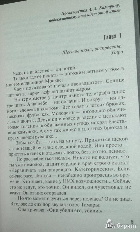 Иллюстрация 1 из 3 для Предмет вожделения №1 - Литвинова, Литвинов | Лабиринт - книги. Источник: Леонид Сергеев