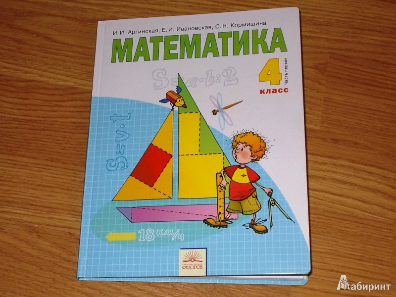 Учебник математика 4 класс аргинская