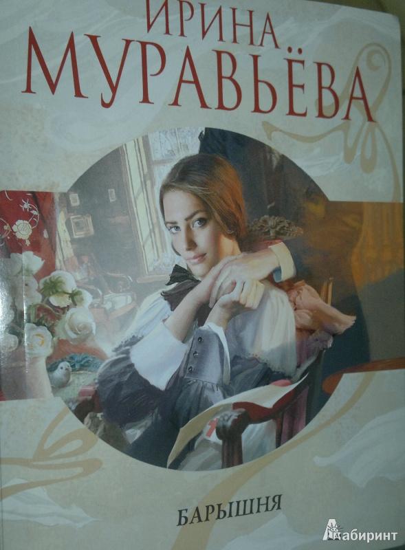 Иллюстрация 1 из 5 для Барышня - Ирина Муравьева | Лабиринт - книги. Источник: Леонид Сергеев