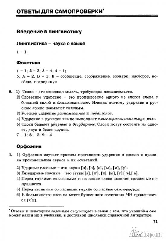 Из 6 для русский язык 5 класс