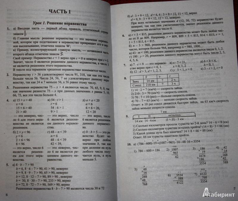 По математике за 4 класс к учебнику л г