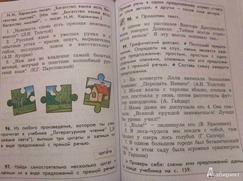 Решебник по русскому языку за 4 класс Бунеев учебник