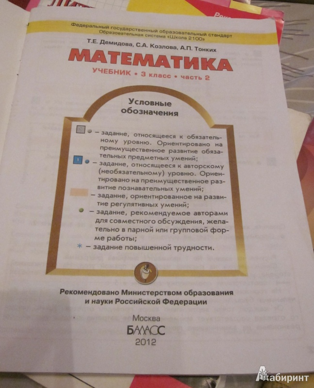 Решебник по математике 9 класс макарычев 2012