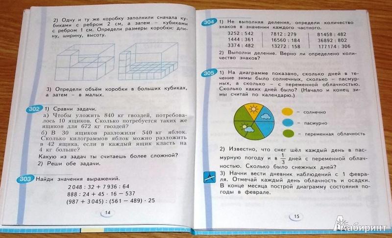 Спиши ру математика 4 класс аргинская гдз