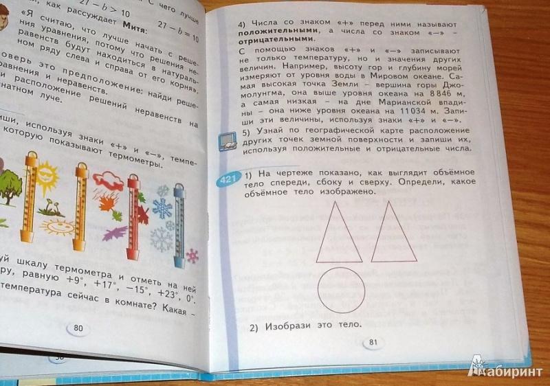 Класс часть вторая аргинская решебник