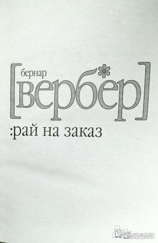 Иллюстрация 1 из 12 для Рай на заказ - Бернар Вербер | Лабиринт - книги. Источник: Леонид Сергеев