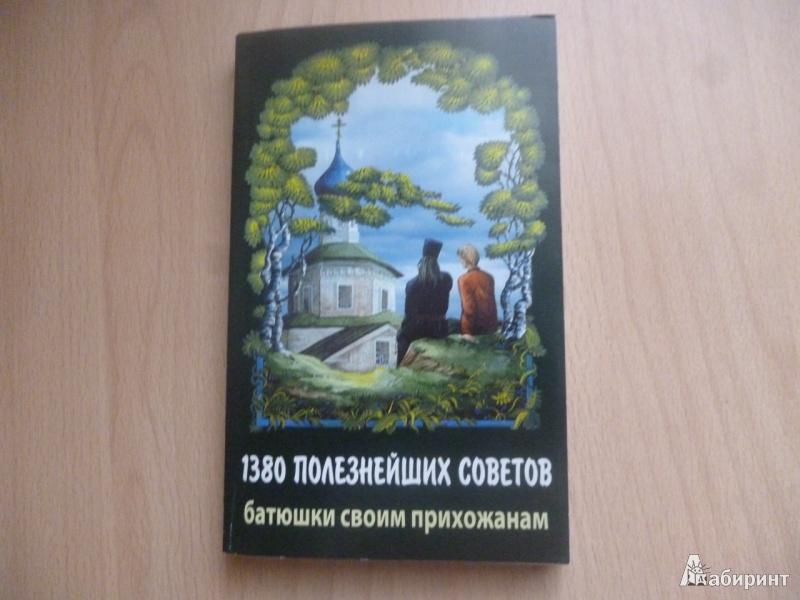 Иллюстрация 1 из 6 для 1380 полезнейших советов Батюшки своим прихожанам - Валентин Мордасов   Лабиринт - книги. Источник: Rabe