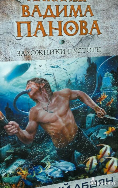 Иллюстрация 1 из 5 для Заложники пустоты - Панов, Абоян   Лабиринт - книги. Источник: Леонид Сергеев