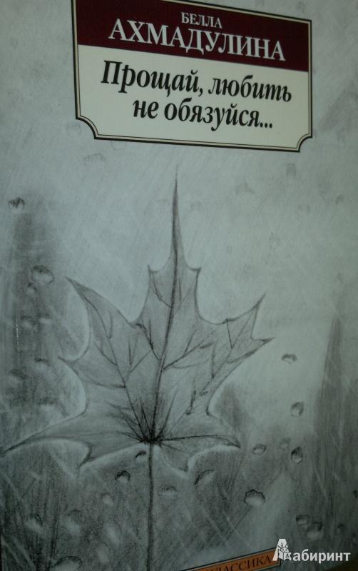 Иллюстрация 1 из 25 для Прощай, любить не обязуйся... - Белла Ахмадулина   Лабиринт - книги. Источник: Леонид Сергеев
