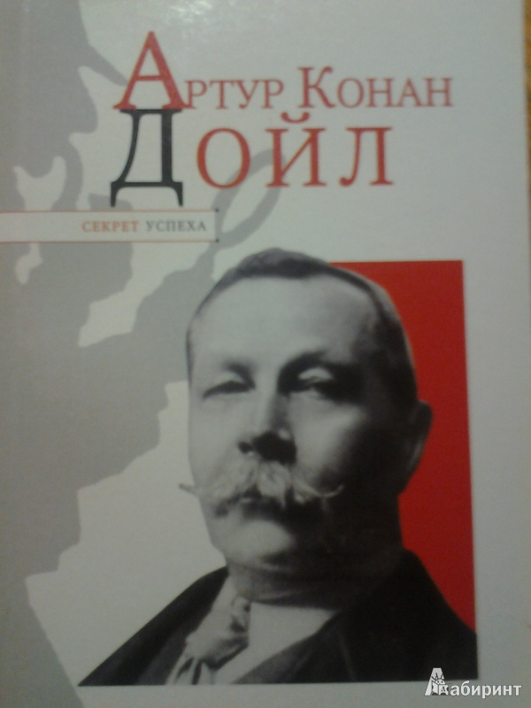 conan doyle research paper Arthur conan doyle's pig, and yours: a challenge green bag almanac   george mason legal studies research paper no ls 16-12.