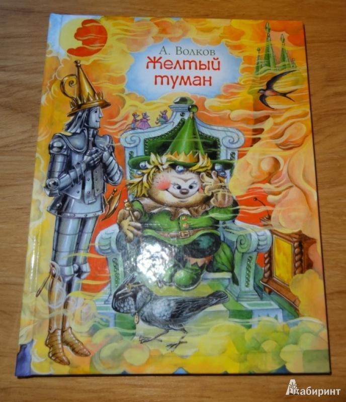 Иллюстрация 1 из 15 для Желтый туман - Александр Волков | Лабиринт - книги. Источник: Ketrine
