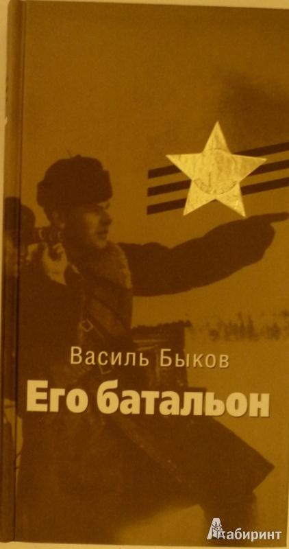 Иллюстрация 1 из 11 для Его батальон - Василь Быков | Лабиринт - книги. Источник: rentier