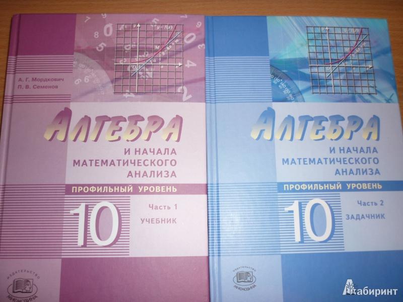 Алгебра и начала анализа.10 класс.мордкович а.г. профильный уровень гдз