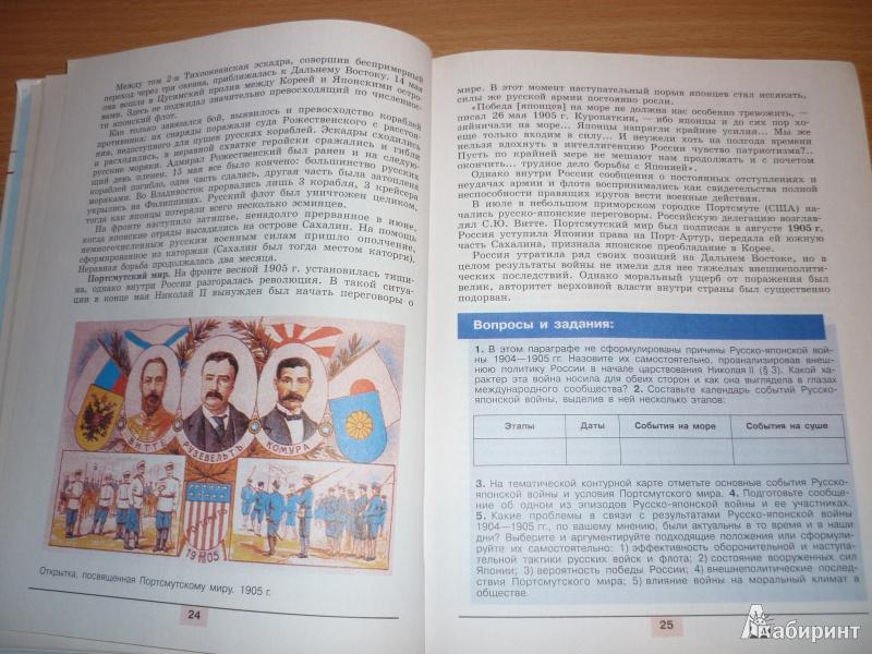 11 гдз класс россии ответы история