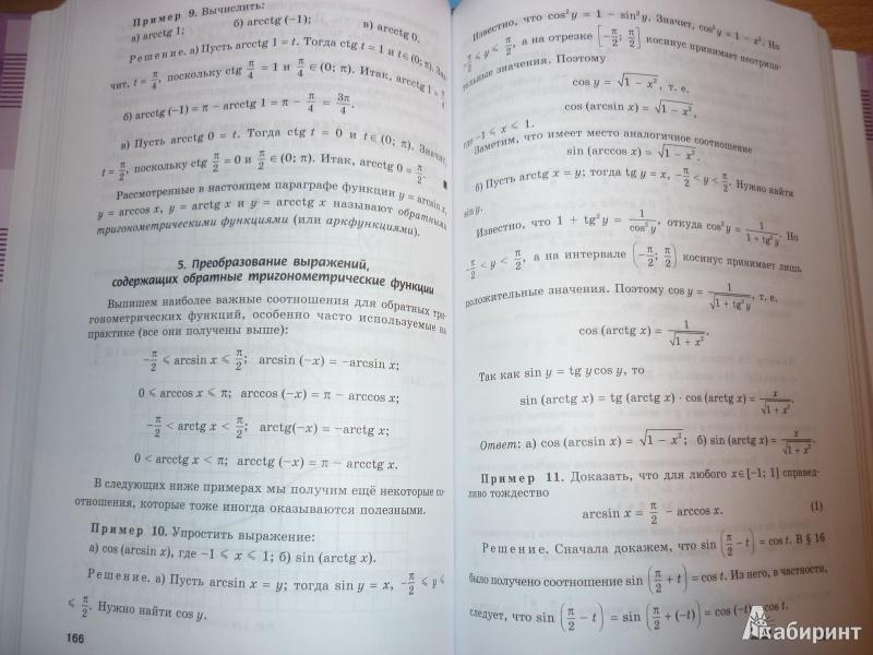 Задачник 10 класс математика