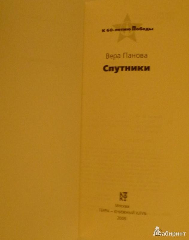 Иллюстрация 1 из 4 для Спутники - Вера Панова   Лабиринт - книги. Источник: rentier