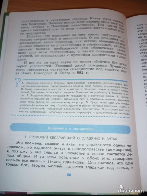 Решебник по Истории 10 Класс Данилов 2 Часть