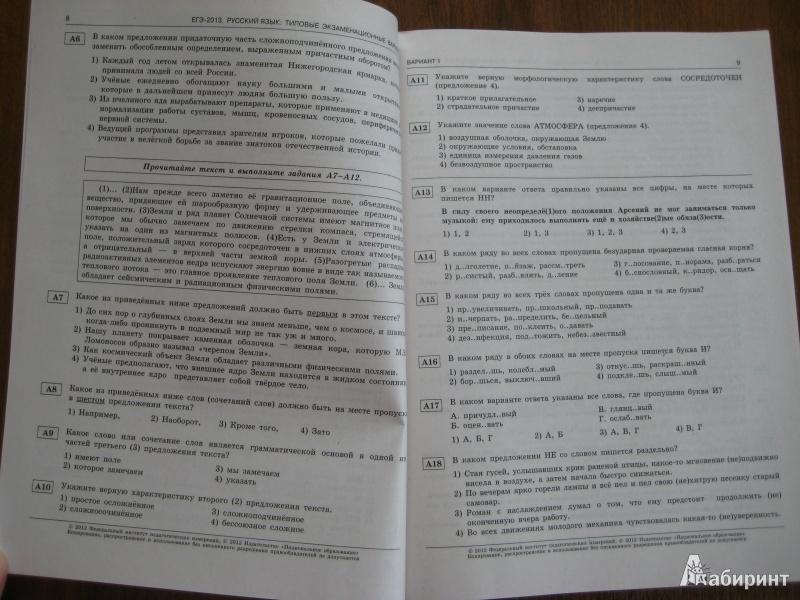 Русский Язык Тематический Контроль 5 Класс Цыбулько Решебник Ответы
